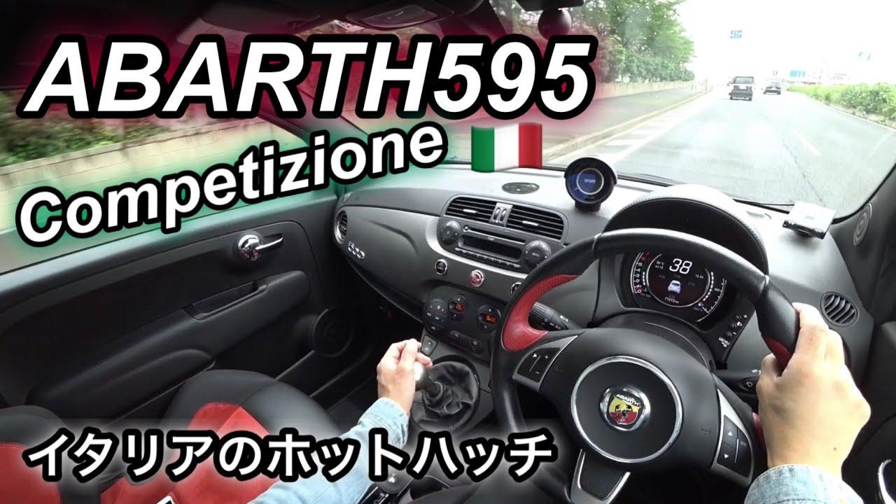 アバルト595 コンペティツォーネの走りが最高に楽しすぎて笑いが止まらない【イタリアの最速ホットハッチが熱い】1.4Lターボで180ps!