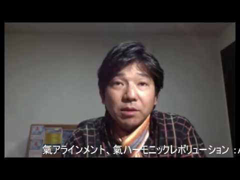 氣アラインメント氣ハーモニックレボリューション :Akashiさん登場♪