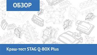 Самый надежный блок управления ГБО 4-го поколения. Краш-тест STAG Q-BOX Plus