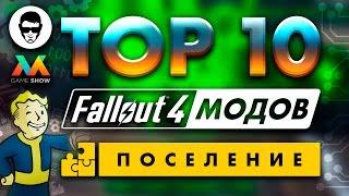 ТОП 10 Модов Fallout 4 - ПОСЕЛЕНИЕ ТВОЕЙ МЕЧТЫ