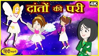 दांतों की परी | The Tooth Fairy | Kids Moral Story | Hindi Kahaniya | Stories For Kids | Tuk Tuk Tv