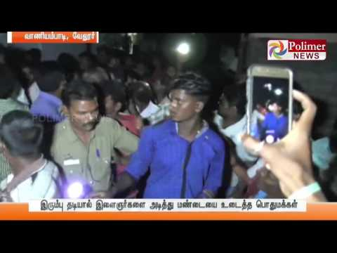 Vaniyambadi : Public