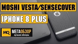 Moshi Vesta и Moshi SenseCover обзор чехлов для iPhone 8 Plus