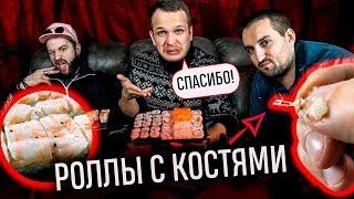 Самые ДОРОГИЕ vs ДЕШЁВЫЕ Роллы. за 10 000р и 2 500р