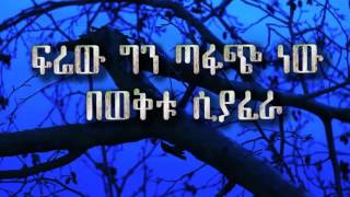 La Tahzen ላ ተህዘን new nesheed by Alfatihoon Inshad official