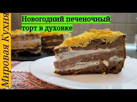 Новогодний печеночный торт в духовке