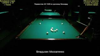 Первенство АО ЧМЗ по русскому бильярду   . Встреча за 3 место Владыкин - Москаленко