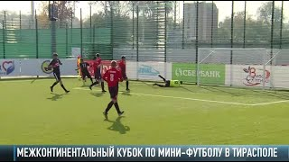 Матчи межконтинентального кубка по мини футболу могут пройти в Тирасполе