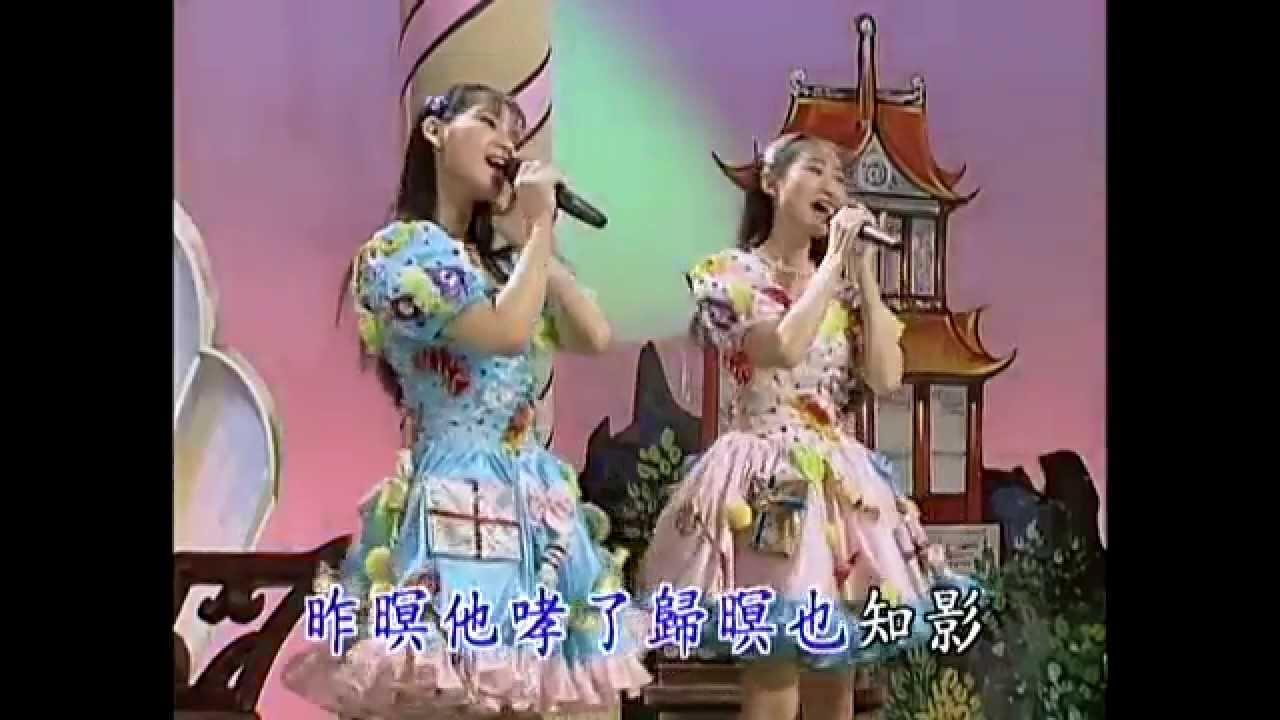臺語歌曲 - 星星知我心 - YouTube