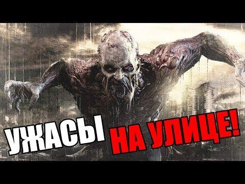 Dying Light Прохождение На Русском #7 — УЖАСЫ НА УЛИЦЕ!