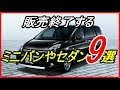 【衝撃】2018年に販売終了する車種9選!トヨタ SAIやホンダ バモスなど!?【funny…