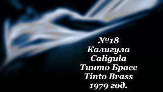 Калигула,Caligula,1979 год