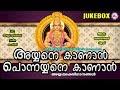 അയ്യനെ കാണാന് പൊന്നയ്യനെ കാണാന് | Ayyappa Songs Malayalam | Hindu Devotional Songs Malayalam