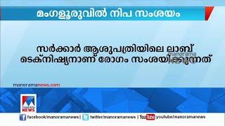 മംഗളൂരുവില് നിപ സംശയം; ഒരാള് ചികിത്സയില്; സ്രവ സാംപിള് പുനൈയിലേക്ക് അയച്ചു |Mangalore | Nipah