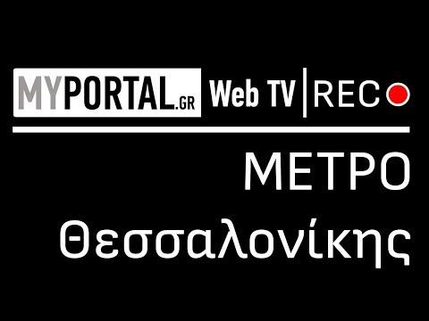 MyPortal.gr REC: ΜΕΤΡΟ Θεσσαλονίκης