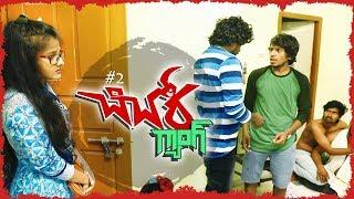 Chichora Gang | Episode 2 | By Patas fame Yadamma Raju | MicTv.in