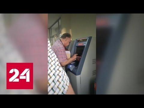 Новая схема кражи