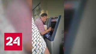 Новая схема кражи денег с карт работает безотказно - Россия 24