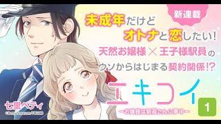 【漫画】エキコイ 1券
