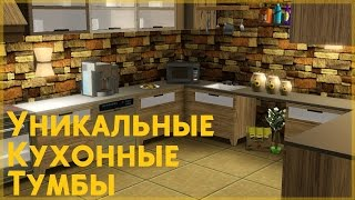 Создаём уникальные кухонные тумбы в The Sims 3