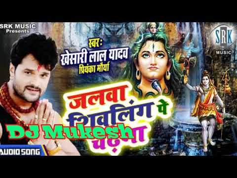 Khesari Lal Ke Bol Bam Song Jalwa Ceiling Padega DJ Mukesh Verma Rajini Pur Pratapgarh