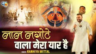 Lal Langote Wala Mera Yaar Hai - Kanhiya Mittal Balaji Bhajan 2018, Rohtak (Haryana) |