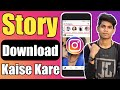 How To Download Instagram Story | Without Any App | Instagram Story Download Kaise Kare