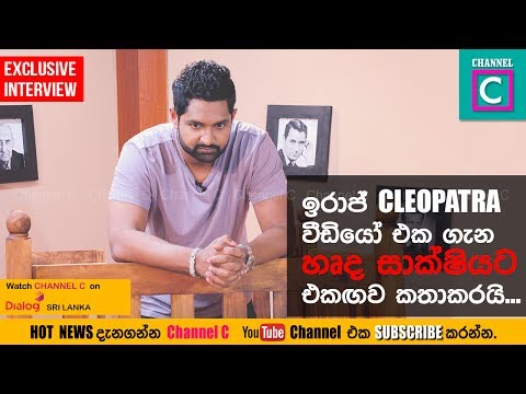 IRAJ SPEAKS TO THE MEDIA ABOUT CLEOPATRA (The Conscience)
