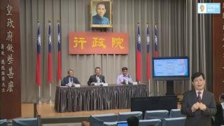 20180621行政院會後記者會(第3605次會議)
