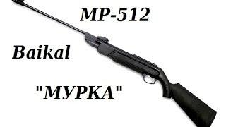 Обзор винтовки МР 512м Baikal