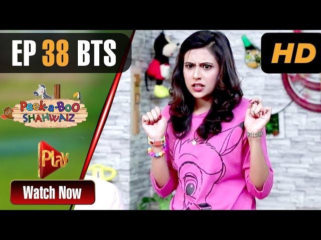 Peek A Boo Shahwaiz - Episode 38 BTS | Play Tv Dramas | Mizna Waqas, Shariq, Hina | Pakistani Drama