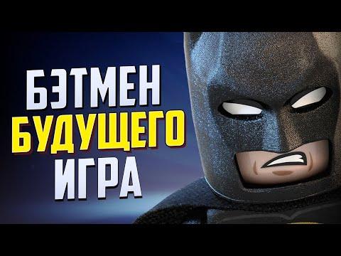 ТОП-5 Самые ЛУЧШИЕ Лего Игры