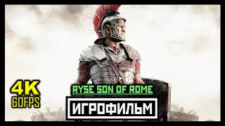 [18+] ✪ Ryse: Son Of Rome [ИГРОФИЛЬМ] Все Катсцены + Минимум Геймплея [PC | 4K | 60 FPS]