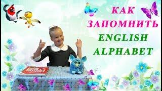 Видео урок 1/1. Английский алфавит 2 класс.
