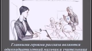 В.Г. Распутин «Уроки французского»
