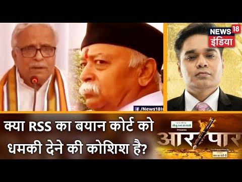 Aar Paar | क्या RSS का बयान कोर्ट को धमकी देने की कोशिश है? | News18 India