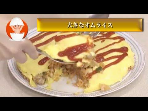 【3分クッキング】大きなオムライス みんなで食べよう!