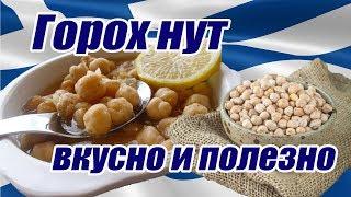 Горох нут. Очень вкусный и полезный рецепт греческой кухни.
