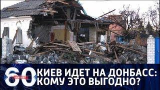 Смотреть видео 60 минут. Обострение на юго-востоке Украины: кому это выгодно? От 21.05.18 онлайн