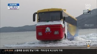 [리얼?] 바다 위를 달리는 버스가 있다? @토요특집 모닝와이드 140215