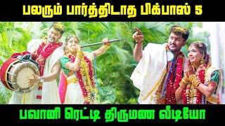 பலரும் பார்த்திடாத பிக்பாஸ் 5 பவானி ரெட்டி திருமண வீடியோ | Bigg Boss 5 Pavani Reddy Wedding Video