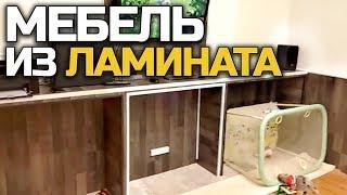 Мебель ИЗ ЛАМИНАТА | Как сделать своими руками
