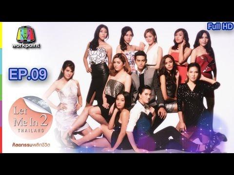 LET ME IN THAILAND SEASON2   Ep.09 เทปพิเศษ   31 ธ.ค. 59 Full HD