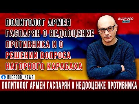Политолог Армен Гаспарян о недооценке противника и о решении вопроса Нагорного Карабаха