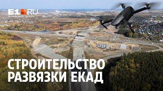 Строительство развязки ЕКАД над Челябинским трактом | E1.RU