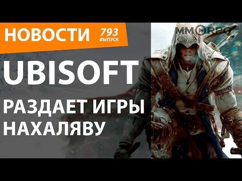 Ubisoft раздает игры нахаляву. Новости