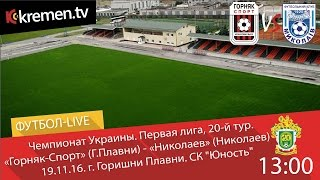 Hirnyk-Sport vs MFK Mykolaiv full match