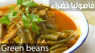 سفرة كويك - فاصوليا خضراء | Green Beans -  Sofra Quick