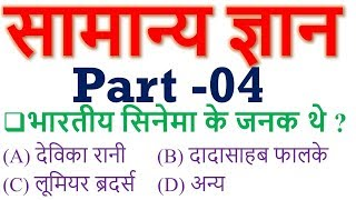 Gk question in hindi - 4 | gk in hindi | gk question answer in hindi | online gk test in hindi