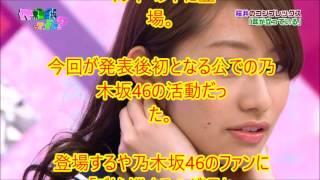 乃木坂46・桜井玲香が明かした水着写真の秘話.